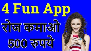 How To Earn Money By 4 Fun App Live Withdrawl money from the app