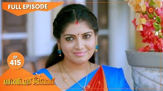 Pandavar Illam - Ep 415 | 07 April 2021 | Sun TV Serial | Tamil Serial