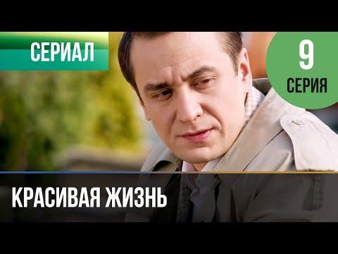 ▶️ Красивая жизнь 9 серия   Сериал / 2014 / Мелодрама