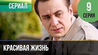 ▶️ Красивая жизнь 9 серия | Сериал / 2014 / Мелодрама