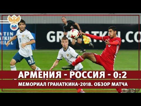 Армения - Россия - 0:2. Мемориал Гранаткина-2018. Обзор матча | РФС ТВ
