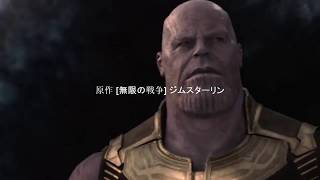 Avengers: Infinity war Anime Opening