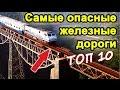 Топ 10 Самые опасные железнодорожные мосты в мире.  Самые опасные железные дороги
