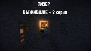 """ТИЗЕР Minecraft СЕРИАЛ """"ВЫЖИВШИЕ"""" - 2 серия"""