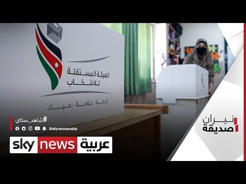 لماذا فشل تنظيم الإخوان في انتخابات الأردن؟ | #نيران_صديقة