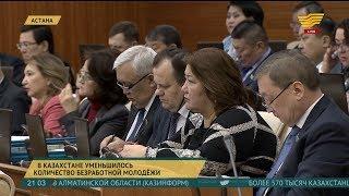 В Казахстане уменьшилось количество безработной молодёжи