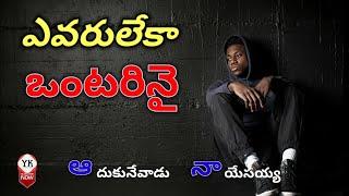 ఎవరులేకా ఒంటరినై || Christian Telugu Emotional Song || Old Christian Telugu Song's