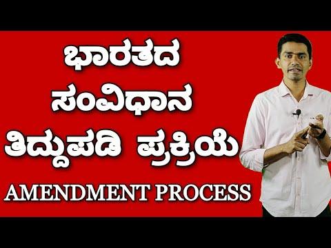 ಸಂವಿಧಾನ ತಿದ್ದುಪಡಿ ಪ್ರಕ್ರಿಯೆ: Amendment Procedure of Indian Constitution by Manjunatha B from SADHANA