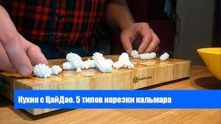 Кухня с #ЦайДао. 5 типов нарезки кальмара