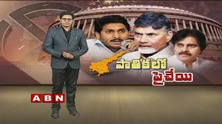 అభ్యర్థి బలం కన్నా సామాజికవర్గ కోణానికే పెద్దపీట | AP Elections 2019 | ABN Telugu