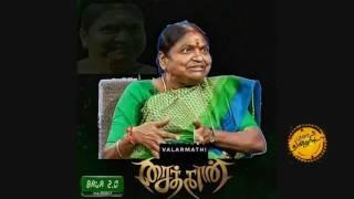 Tamil nadu politics troll Galata Tamil movie title