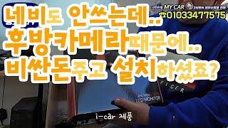 후방카메라! 이제품 하나로 끝!! i-car 가성비 甲…