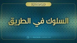 السلوك في الطريق - السيد احمد الصافي