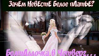 франция/Зачем Невесте Свадебное Платье/Венчание в Церкви