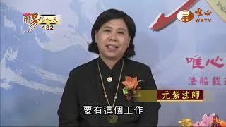 元瑤法師 元紫法師 元棠法師(2)【用易利人天182】| WXTV唯心電視台