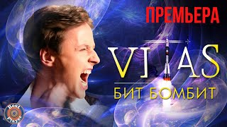 Витас - Бит Бомбит Аудио 2019