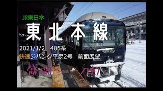2021/1/2東北本線485系快速ジパング平泉2号 前面展望 盛岡~一ノ関