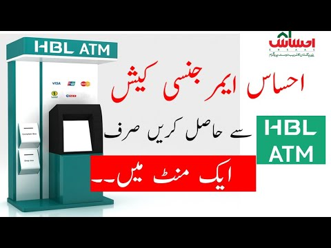 Cash Withdrawal With Hbl Atm
