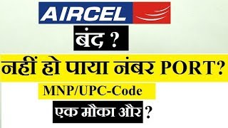 [एक मौका और]Port Aircel Number Without network-MNP/UPC Code
