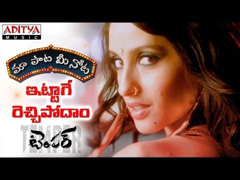 Ittage Rechipodham Song With Telugu Lyrics ||