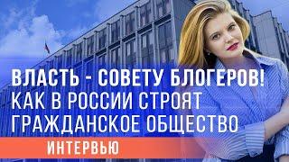 Совет блогеров при Совете Федерации: как Россия строит гражданское общество