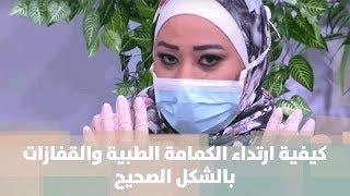 كيفية ارتداء الكمامة الطبية والقفازات بالشكل الصحيح - أماني رمان - الصحة