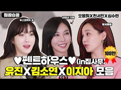 [찜꽁습꽁] 펜트하우스 3인방이 집사부에 떴다! 유진X김소연X이지아 (feat.심천오) 모음ㅣSBS ENTER.
