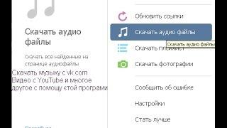Скачать с ВКонтакте музыку и видео бесплатно!