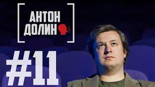Антон Долин о профессии кинокритика