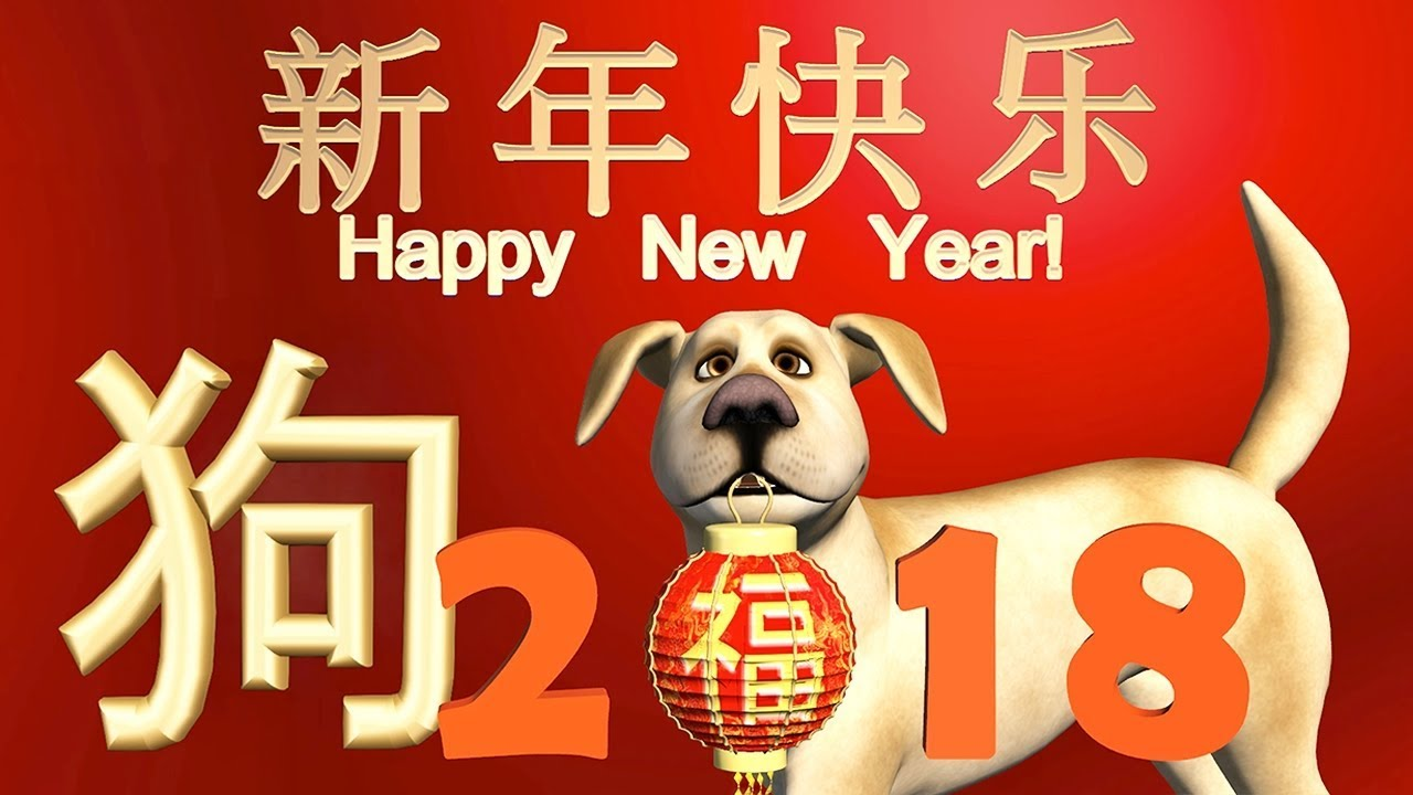 happy new year 2018 happy chinese new year of the dog