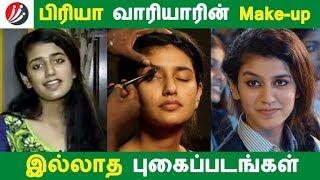 பிரியா வாரியாரின் Make up இல்லாத புகைப்படங்கள்   Tamil Cinema   Kollywood News   Cinema Seithigal