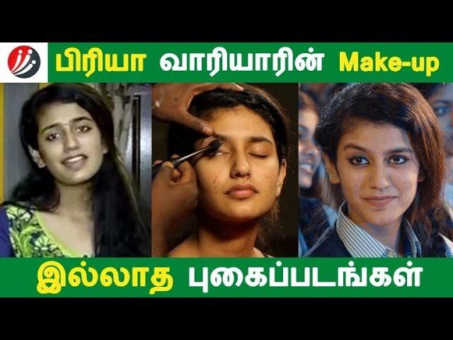 பிரியா வாரியாரின் Make-up இல்லாத புகைப்படங்கள்   Tamil Cinema   Kollywood News   Cinema Seithigal