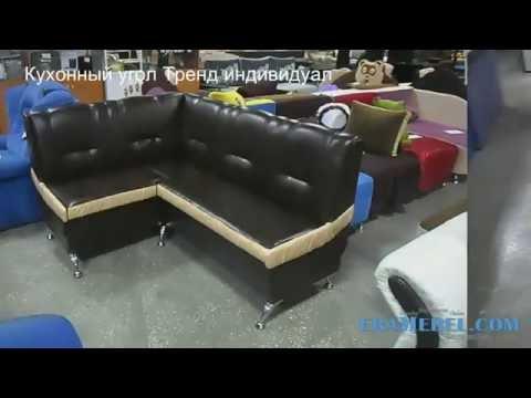 Видео обзор кухонный уголок Престиж 2016 - YouTube