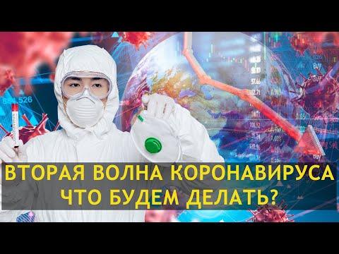 Григорий Марченко: что делать в ноябре со второй волной коронавируса?