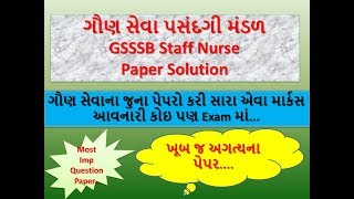 GSSSB Staff Nurse  Paper Solution    G.K video in Gujarati    G.K  In Gujarati