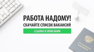 Смотреть Заработок В Интернете Для Жителей Украины! - Как Заработать В Интернете Украина