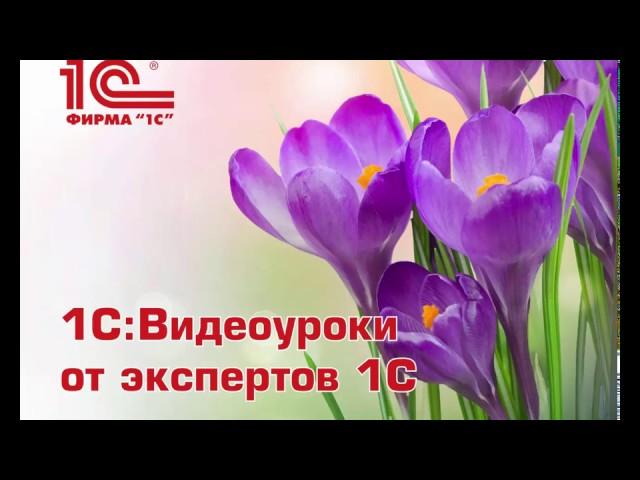 Регистрация обособленных подразделений в 1С:ЗУП ред. 3