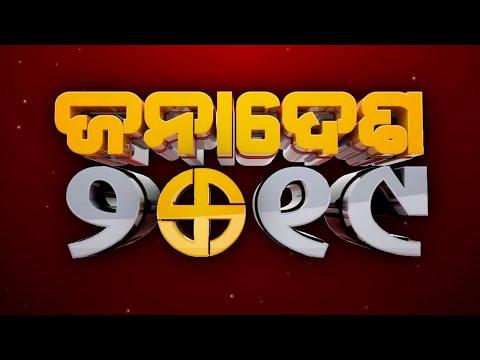 Lok Sabha Elections 2019   kalinga TV