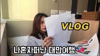 [대만여행ep1] 3박4일대만여행브이로그 딘타이펑/친수…