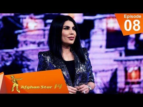 مرحله ۱۲ بهترین - فصل چهاردهم ستاره افغان / Top 12 - Afghan Star S14 - Episode 08