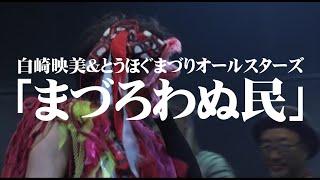 1stALBUM『まづろわぬ民』を2014年9月17日発売!! アルバム発売記念ライ...