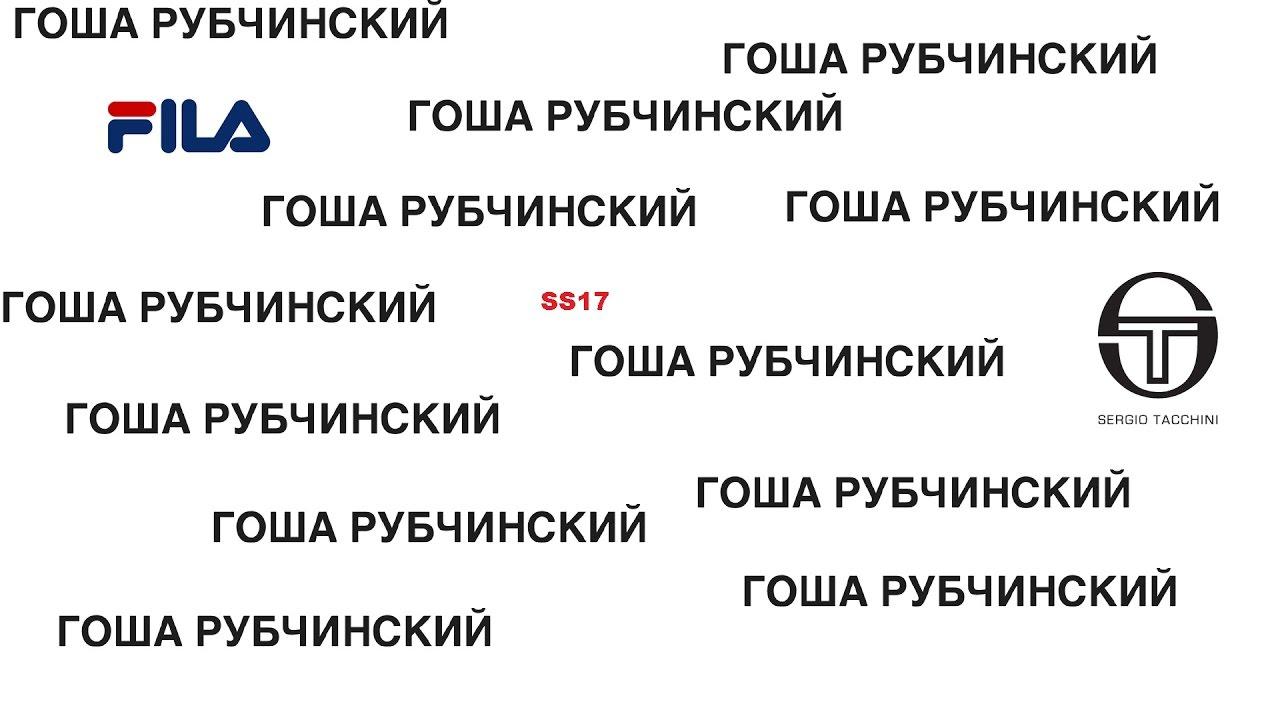 kupować nowe urok kosztów sklep Gosha Rubchinskiy SS17 Unboxing X Fila X Kappa X Sergio ...