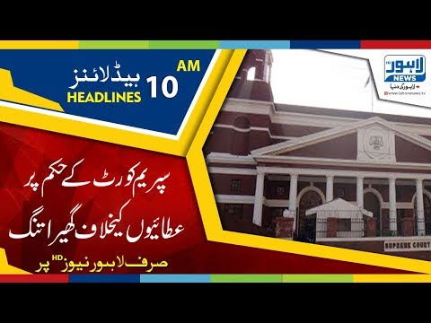 10  AM Headlines Lahore News HD - 23 April 2018