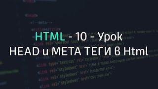 Тег HEAD и МЕТА ТЕГИ в Html - 10 - Уроки по HTML