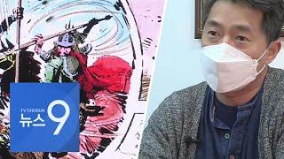 아버지 그림에 아들이 색칠…컬러로 재탄생한 고우영 삼국지 [뉴스 9]