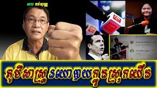 Khan sovan - Geopolitical problem in our country, Khmer news today, Cambodia hot news, Breaking news