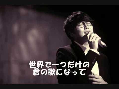 歌になって - 노래가 되어 -