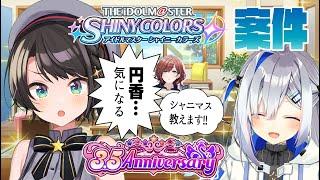 【シャニマス】新人Pの大空スバルです!!!かなたPよろしくお願いします!!!!!/THE IDOLM@STER SHINY COLORS【ホロライブ】