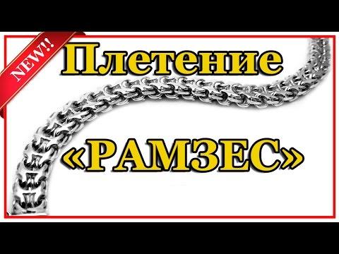Плетение Рамзес - Двойной Обратный Бисмарк браслет - видеоинструкция.  x-chain