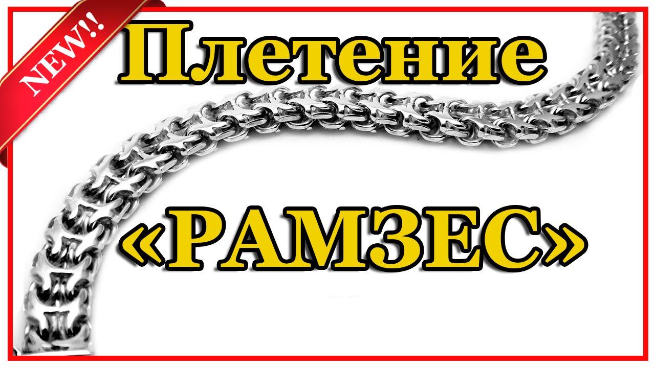 Плетение Рамзес - Двойной Обратный Бисмарк браслет .